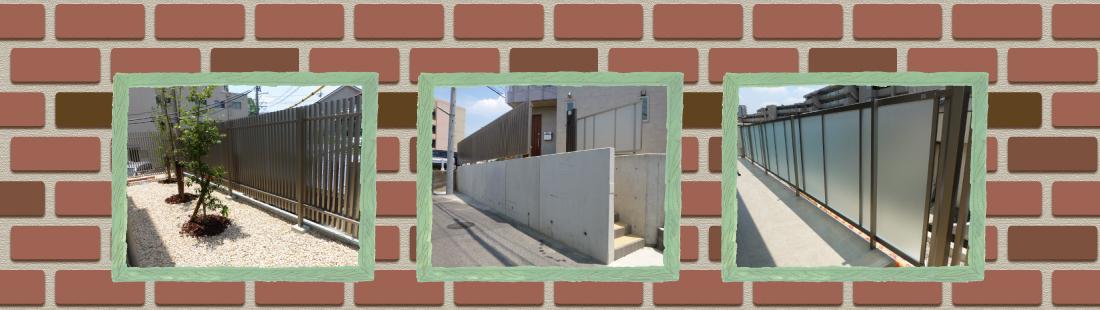 フェンス、塀の設置をお任せください